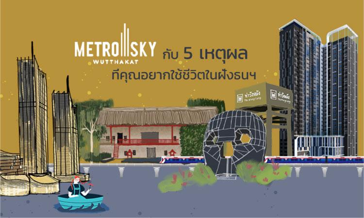Metro Sky วุฒากาศ กับ 5 เหตุผลที่คุณอยากใช้ชีวิตในฝั่งธนฯ