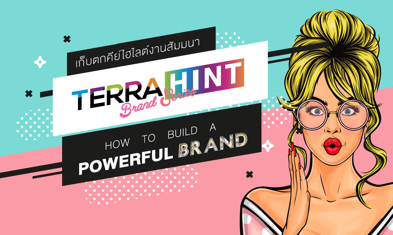 เก็บตกคีย์ไฮไลต์งานสัมมนา Terra HINT BRAND Series : How to build a Powerful Brand