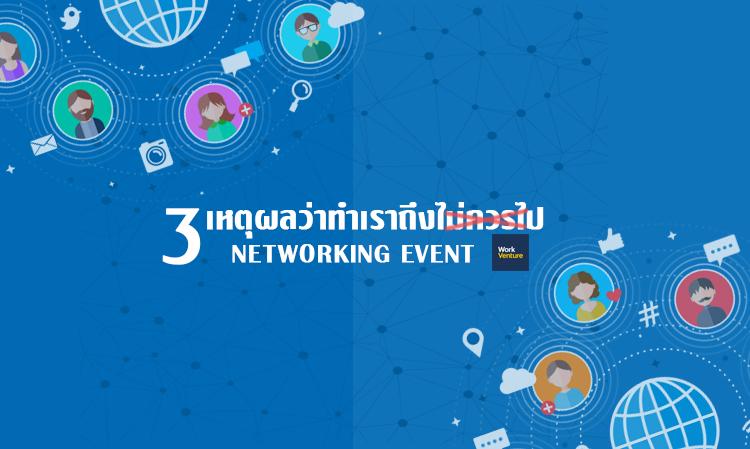 3 เหตุผลว่าทำเราถึงไม่ควรไป Networking Event