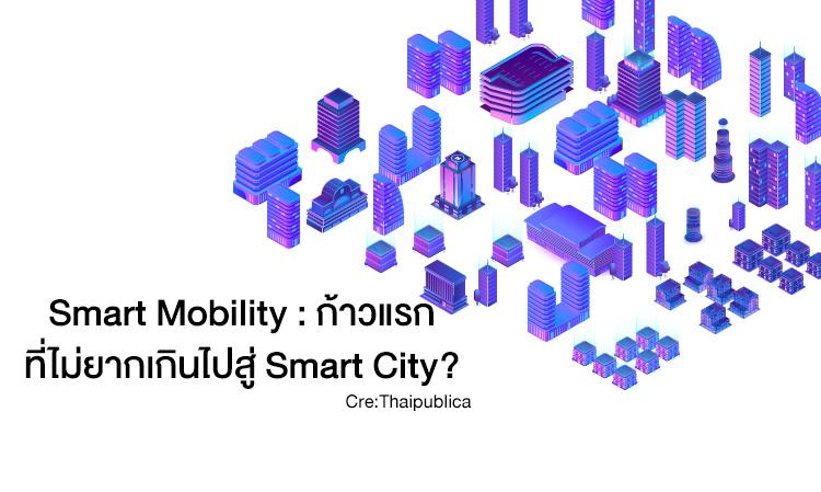 Smart Mobility : ก้าวแรกที่ไม่ยากเกินไปสู่ Smart City?