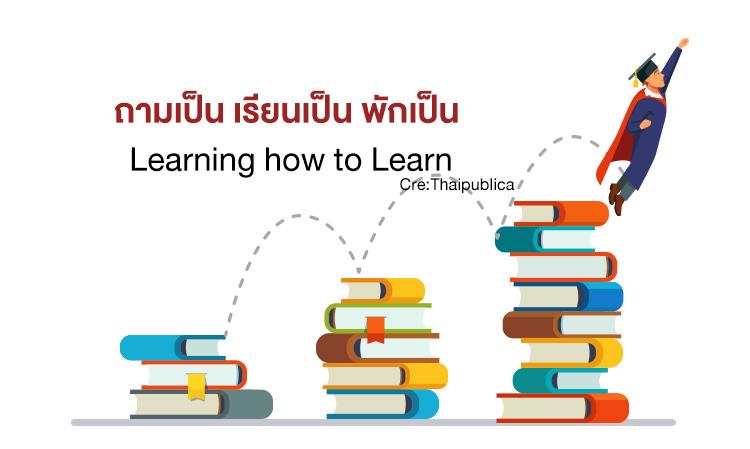 ถามเป็น เรียนเป็น พักเป็น Learning how to Learn