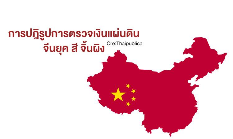การปฎิรูปการตรวจเงินแผ่นดินจีนยุค สี จิ้นผิง