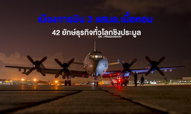 เมืองการบิน 3 แสนล.เนื้อหอม 42 ยักษ์ธุรกิจทั่วโลกชิงประมูล