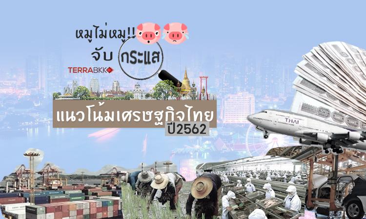 หมู ไม่หมู !! : จับกระแสแนวโน้มเศรษฐกิจไทย ปี 2562