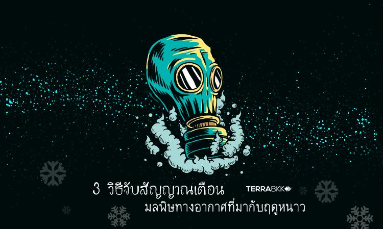 3 วิธีจับสัญญาณเตือนมลพิษทางอากาศที่มากับฤดูหนาว