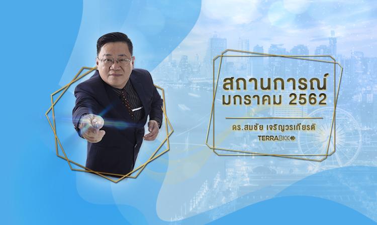 ภาพรวมประเทศไทย เดือนมกราคม 2562
