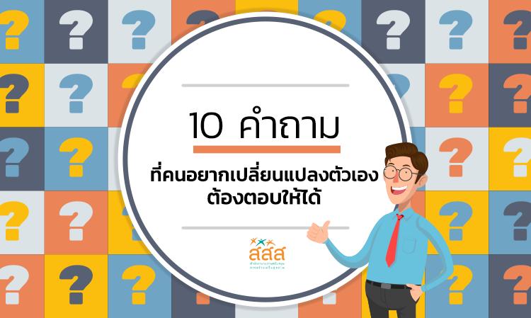 10 คำถามที่คนอยากเปลี่ยนแปลงตัวเองต้องตอบให้ได้
