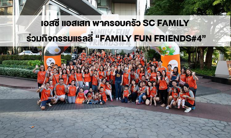 """เอสซี แอสเสท พาครอบครัว SC Family ร่วมกิจกรรมแรลลี่ """"FAMILY FUN FRIENDS#4"""""""
