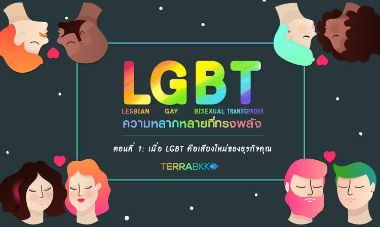 LGBTความหลากหลายที่ทรงพลัง ตอนที่ 1: เมื่อ LGBT คือเสียงใหม่ของธุรกิจคุณ
