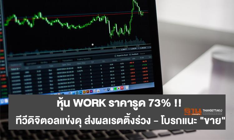 หุ้น WORK ราคารูด 73% !! ทีวีดิจิตอลแข่งดุ ส่งผลเรตติ้งร่วง - โบรกแนะ