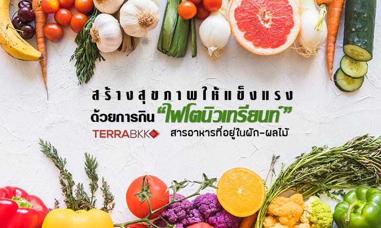 """สร้างสุขภาพให้แข็งแรง ด้วยการกิน """"ไฟโตนิวเทรียนท์"""" สารอาหารที่อยู่ในผัก-ผลไม้"""