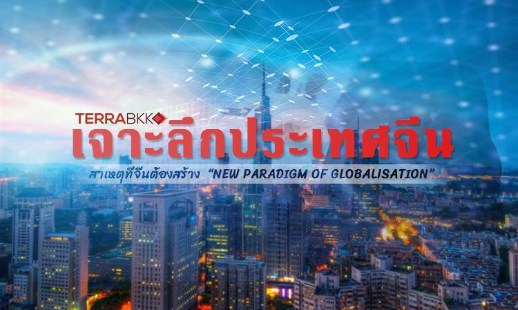 """เจาะลึกประเทศจีน : สาเหตุที่จีนต้องสร้าง  """"new paradigm of globalisation"""""""