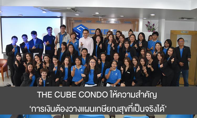 The Cube Condo ให้ความสำคัญ 'การเงินต้องวางแผนเกษียณสุขที่เป็นจริงได้'