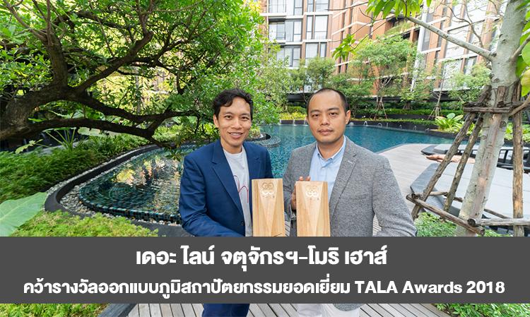 เดอะ ไลน์ จตุจักรฯ-โมริ เฮาส์ คว้ารางวัลออกแบบภูมิสถาปัตยกรรมยอดเยี่ยม TALA Awards 2018