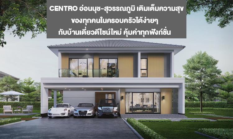 CENTRO อ่อนนุช-สุวรรณภูมิ เติมเต็มความสุขของทุกคนในครอบครัวได้ง่ายๆ กับบ้านเดี่ยวดีไซน์ใหม่ คุ้มค่าทุกฟังก์ชั่น