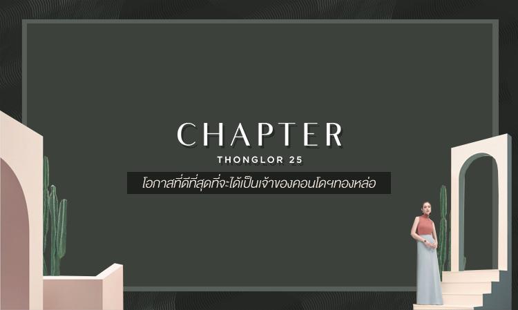 Chapter Thonglor 25 โอกาสที่ดีที่สุดที่จะได้เป็นเจ้าของคอนโดฯทองหล่อ