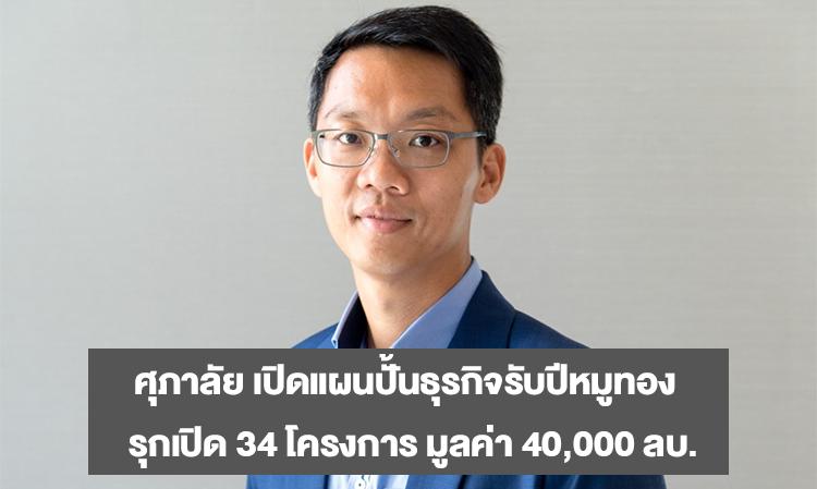 ศุภาลัย เปิดแผนปั้นธุรกิจรับปีหมูทอง  รุกเปิด 34 โครงการ มูลค่า 40,000 ลบ.
