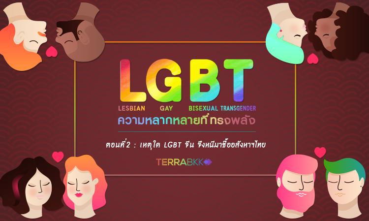 LGBTความหลากหลายที่ทรงพลัง ตอนที่ 2: เหตุใด LGBT จีนจึงหนีมาซื้ออสังหาฯไทย