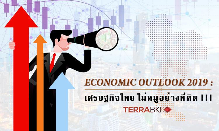 Economic Outlook 2019 : เศรษฐกิจไทย ไม่หมูอย่างที่คิด !!!