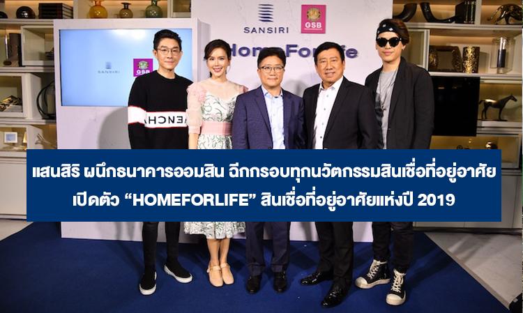 """แสนสิริ ผนึกธนาคารออมสิน ฉีกกรอบทุกนวัตกรรมสินเชื่อที่อยู่อาศัย  เปิดตัว """"HomeForLife"""" สินเชื่อที่อยู่อาศัยแห่งปี 2019  ครั้งแรกในไทยที่ผสาน 2 จุดเด่น ได้บ้านพร้อมการวางแผนการเงินในแพคเกจเดียว"""