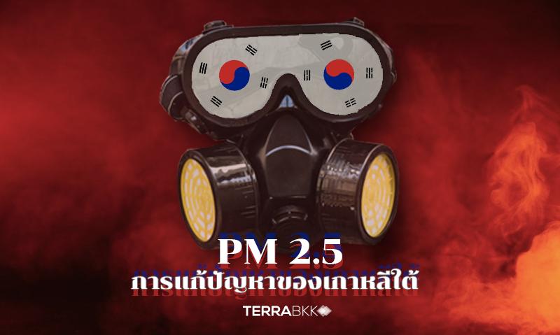 PM 2.5 กับการแก้ปัญหาของเกาหลีใต้