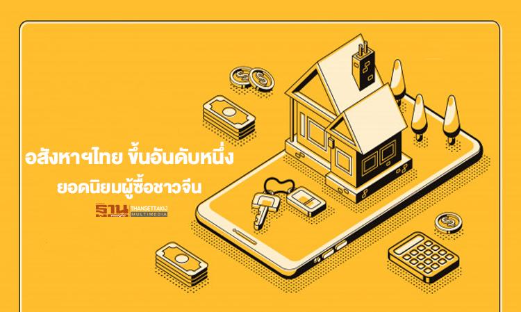 อสังหาฯไทย ...ขึ้นอันดับหนึ่งยอดนิยมผู้ซื้อชาวจีน