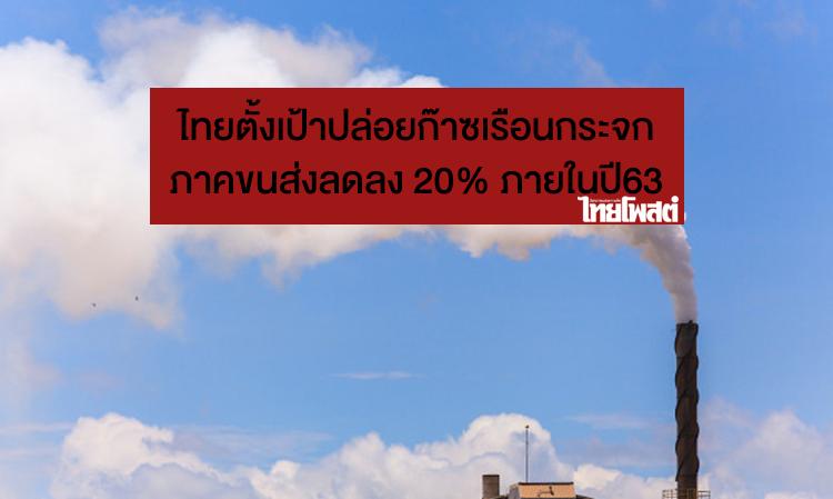 ไทยตั้งเป้าปล่อยก๊าซเรือนกระจกภาคขนส่งลดลง 20% ภายในปี63