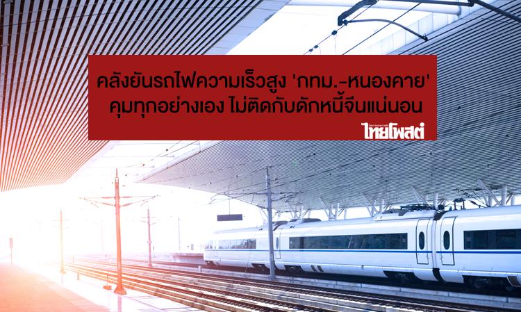 คลังยันรถไฟความเร็วสูง 'กทม.-หนองคาย' คุมทุกอย่างเอง ไม่ติดกับดักหนี้จีนแน่นอน