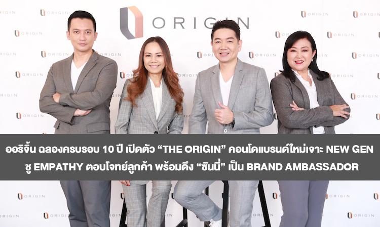 """ออริจิ้น ฉลองครบรอบ 10 ปี เปิดตัว """"The Origin"""" คอนโดแบรนด์ใหม่เจาะ New Gen  ชู Empathy ตอบโจทย์ลูกค้า พร้อมดึง """"ซันนี่"""" เป็น Brand Ambassador"""