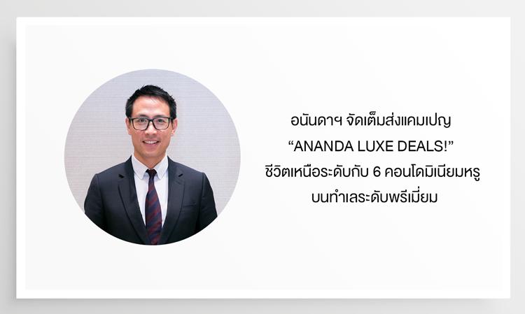"""อนันดาฯ จัดเต็มส่งแคมเปญ """"ANANDA LUXE DEALS!"""" ชีวิตเหนือระดับกับ 6 คอนโดมิเนียมหรู บนทำเลระดับพรีเมี่ยม"""