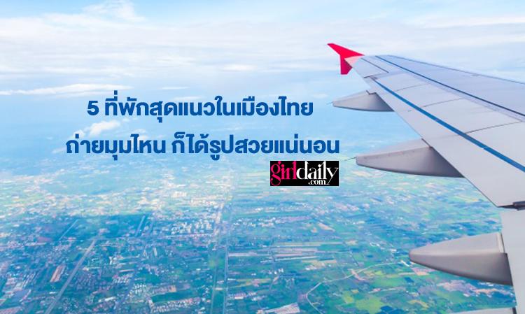 5 ที่พักสุดแนวในเมืองไทย ถ่ายมุมไหน ก็ได้รูปสวยแน่นอน