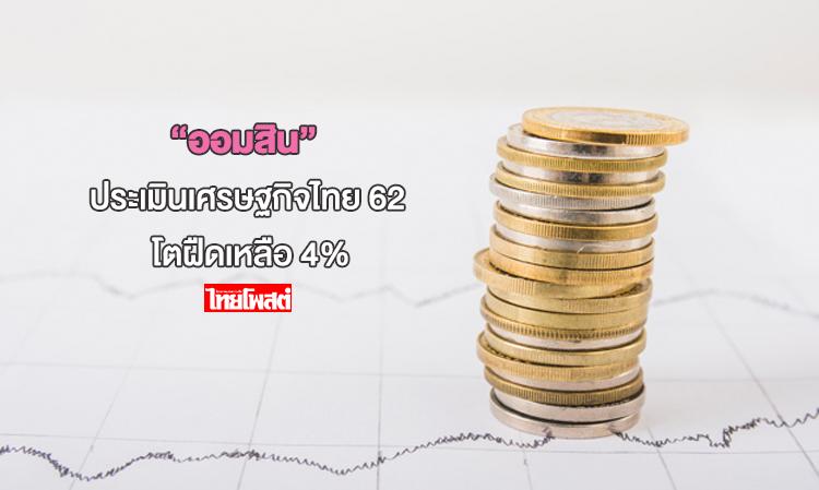 """""""ออมสิน"""" ประเมินเศรษฐกิจไทย 62 โตฝืดเหลือ 4%"""