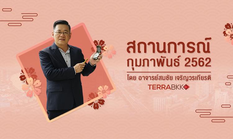 ภาพรวมประเทศไทย เดือนกุมภาพันธ์ 2562