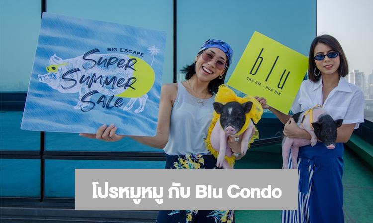 โปรหมูหมู กับ Blu Condo