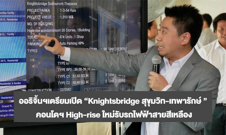 """ออริจิ้นฯเตรียมเปิด """"Knightsbridge สุขุมวิท-เทพารักษ์ """" คอนโดฯ High-rise ใหม่รับรถไฟฟ้าสายสีเหลือง"""