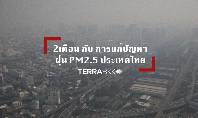 2 เดือน กับ การแก้ปัญหาฝุ่น PM2.5 ประเทศไทย
