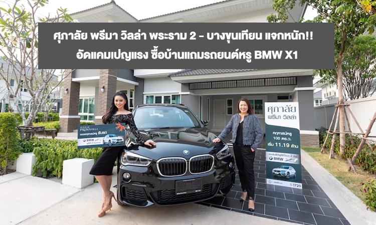 ศุภาลัย พรีมา วิลล่า พระราม 2 - บางขุนเทียน แจกหนัก!!   อัดแคมเปญแรง ซื้อบ้านแถมรถยนต์หรู BMW X1