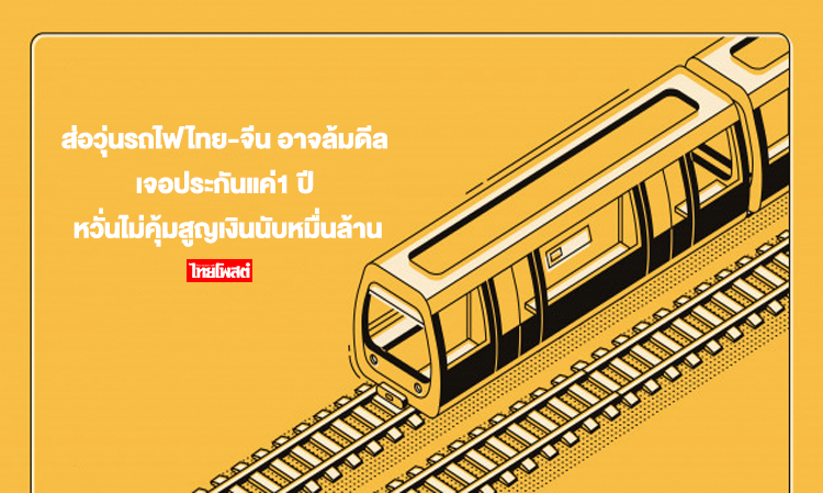 ส่อวุ่นรถไฟไทย-จีน อาจล้มดีล เจอประกันแค่1 ปี หวั่นไม่คุ้มสูญเงินนับหมื่นล้าน