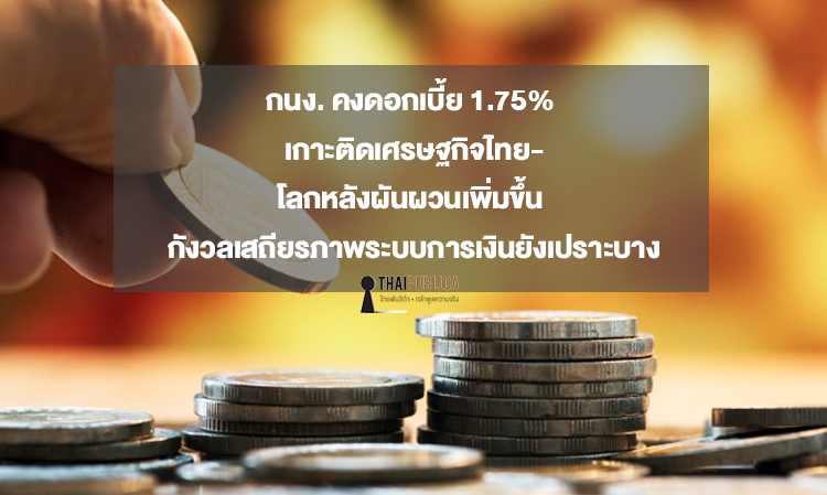 กนง. คงดอกเบี้ย 1.75% เกาะติดเศรษฐกิจไทย-โลกหลังผันผวนเพิ่มขึ้น – กังวลเสถียรภาพระบบการเงินยังเปราะบาง