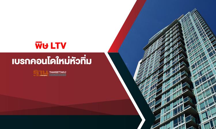 พิษ LTV เบรกคอนโดใหม่หัวทิ่ม