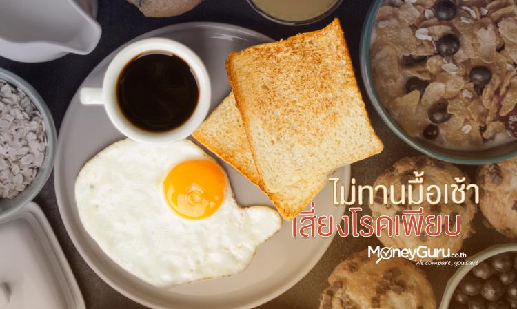 ไม่ทานมื้อเช้า เสี่ยงโรคเพียบ