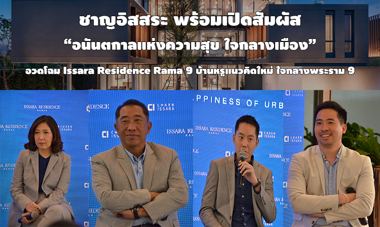 """ชาญอิสสระ พร้อมเปิดสัมผัส """"อนันตกาลแห่งความสุข ใจกลางเมือง"""" อวดโฉม Issara Residence Rama 9 บ้านหรูแนวคิดใหม่ ใจกลางพระราม 9"""
