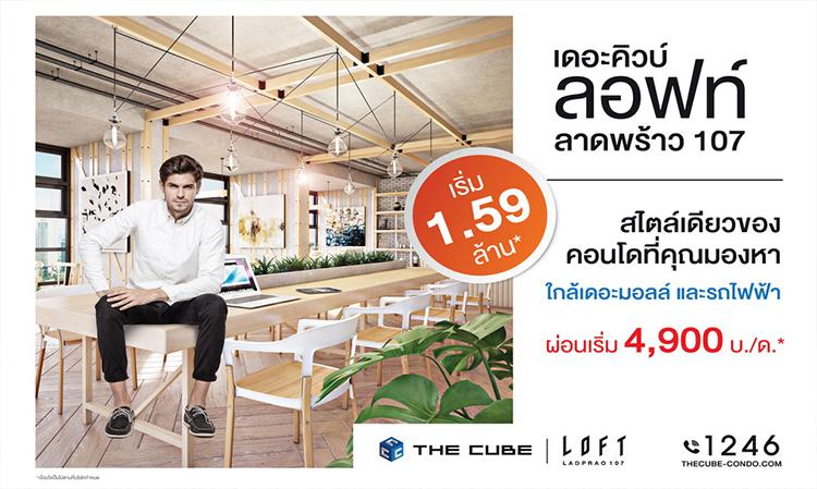 The Cube Loft ลาดพร้าว 107 คอนโดให้ส่วนกลางลอยฟ้า ผ่อนเริ่ม 4,900 บาท*