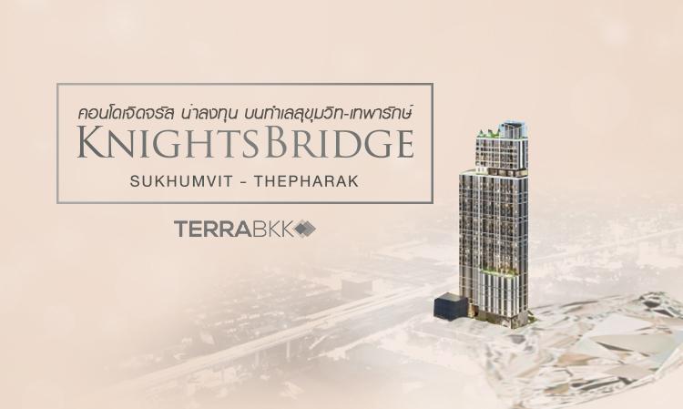 คอนโดเจิดจรัส น่าลงทุน บนทำเลสุขุมวิท-เทพารักษ์  Knightsbridge SUKHUMVIT-THEPHARAK
