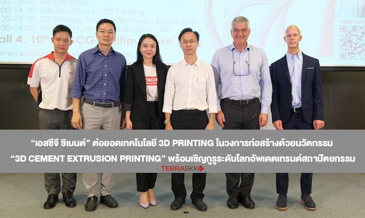 """""""เอสซีจี ซิเมนต์"""" ต่อยอดเทคโนโลยี 3D Printing ในวงการก่อสร้างด้วยนวัตกรรม """"3D Cement Extrusion Printing"""" พร้อมเชิญกูรูระดับโลกอัพเดตเทรนด์สถาปัตยกรรม"""
