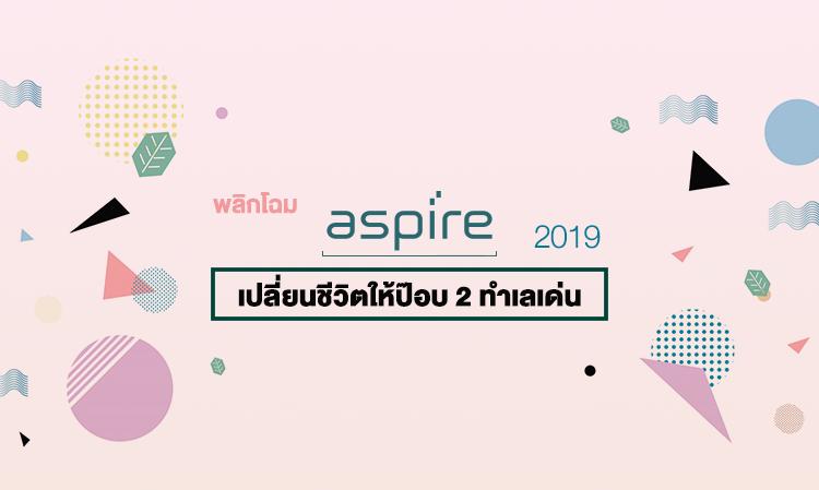 พลิกโฉม Aspire 2019 เปลี่ยนชีวิตให้ป๊อบ 2 ทำเลเด่น
