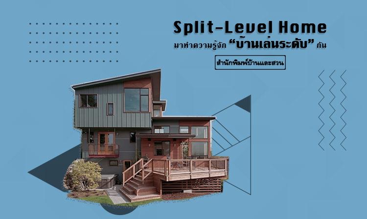 Split-Level Home มาทำความรู้จัก บ้านเล่นระดับ กัน