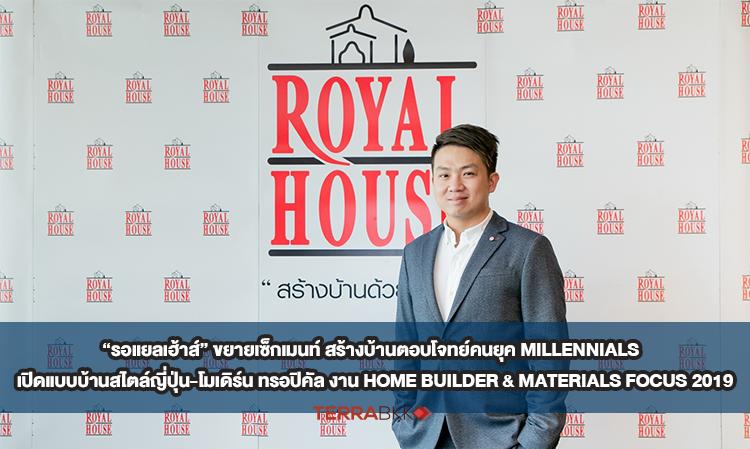 """""""รอแยลเฮ้าส์"""" ขยายเซ็กเมนท์ สร้างบ้านตอบโจทย์คนยุค Millennials  เปิดแบบบ้านสไตล์ญี่ปุ่น-โมเดิร์น ทรอปิคัล งาน Home Builder & Materials Focus 2019"""