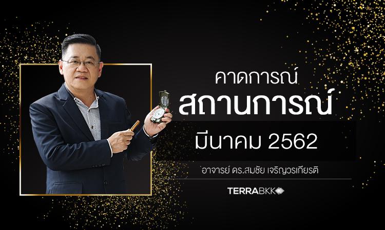 ภาพรวมประเทศไทย เดือนมีนาคม 2562