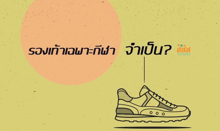 รองเท้าเฉพาะกีฬา จำเป็น?